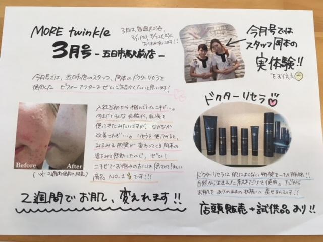 モア新聞3月号.jpg