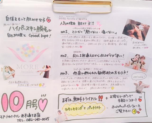 モア新聞10月②.jpg