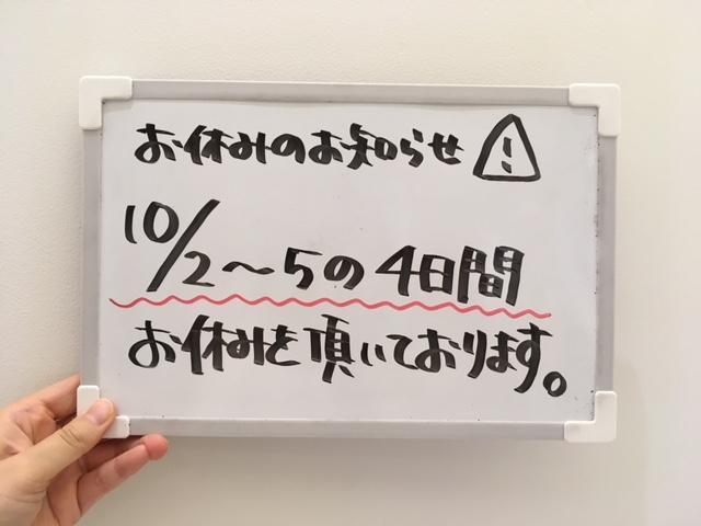 10月やすみ.JPG
