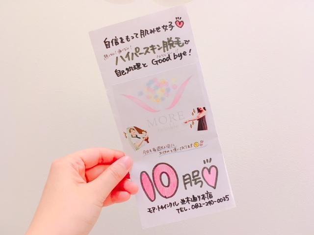 モア新聞10月①.JPG