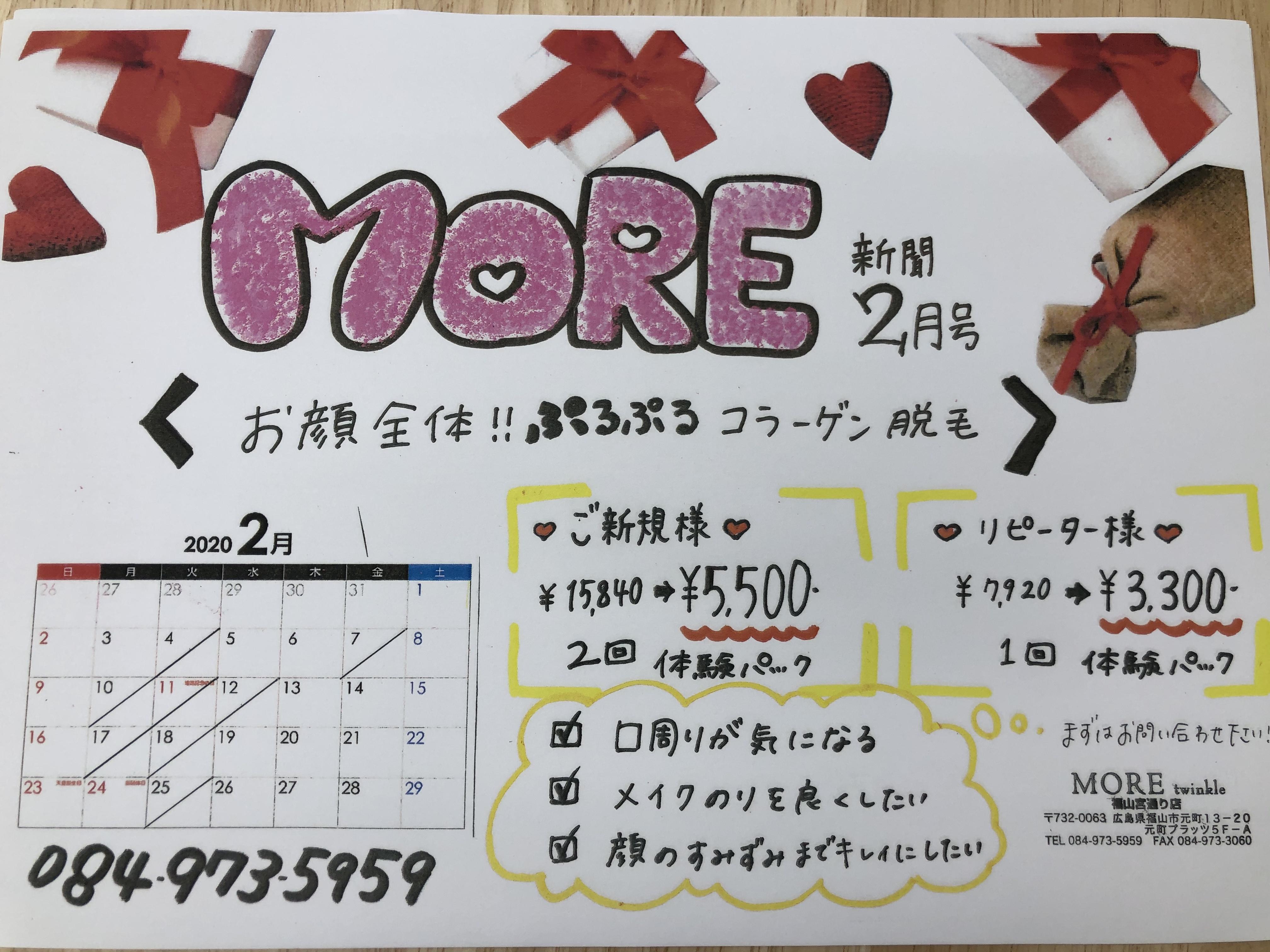 モア新聞2月.jpg