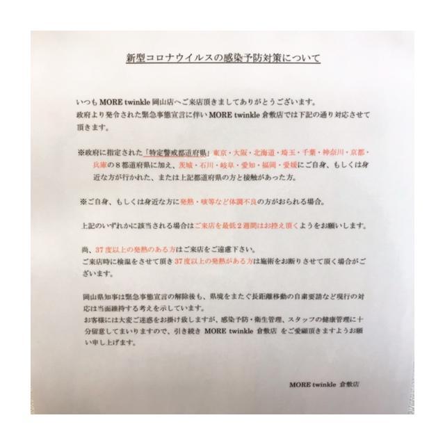 R2.5.15 新型コロナウイルス感染予防対策について.jpeg