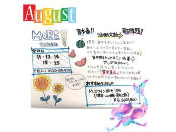 8月新聞.jpg