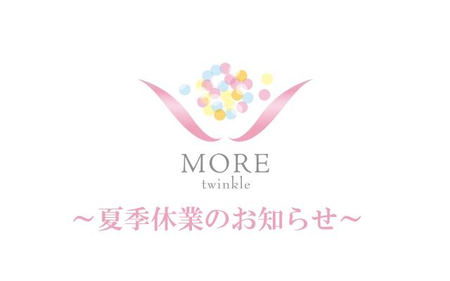 夏季休業のお知らせ.png