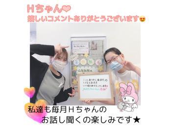 Hちゃん.jpg