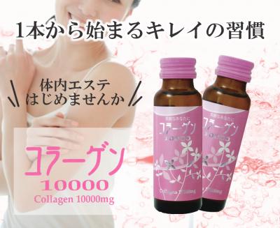 コラーゲン10000.png