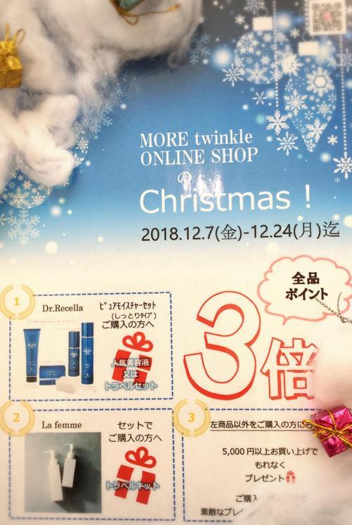 キャンペーンクリスマス.JPG